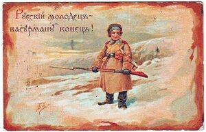 Русский молодец-басурману конец.
