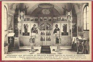 Монумент русским солдатам и офицерам, сражавшимся за Францию. Убранство храма