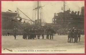 Русские войска в Марселе. Высадка