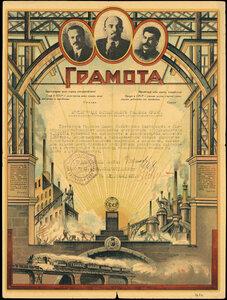 1933 г. Грамота Союза Работников Кооперации и Госторговли
