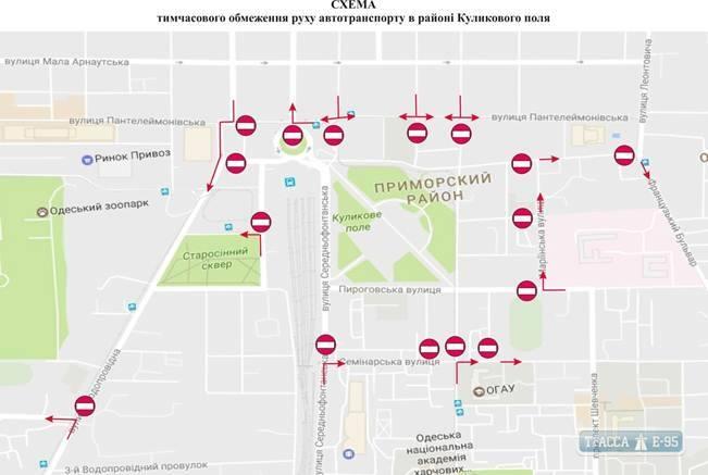 Вход наКуликово поле вОдессе будет закрыт доутра