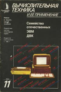 Журнал: Вычислительная техника и её применение 0_14418e_7d1cd9ee_orig
