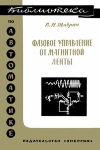 Серия: Библиотека по автоматике - Страница 4 0_149670_35da68ad_orig