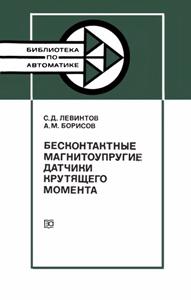 Серия: Библиотека по автоматике - Страница 27 0_157eeb_79e1d460_orig
