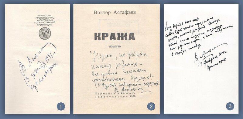 Астафьев_автографы.jpg