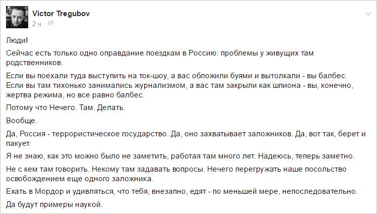 США обвинили Россию в неподобающем обращении с американскими дипломатами на протяжении последних двух лет - Цензор.НЕТ 7039