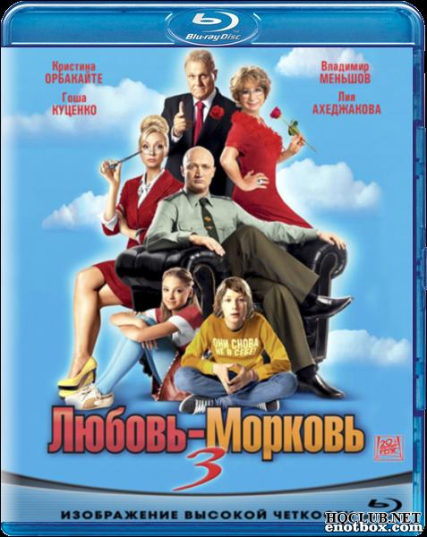 Любовь-морковь3 (2010/BDRip/HDRip)