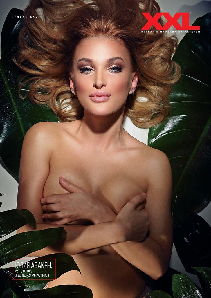 Юлия Авакян - Женщины как они есть / XXL Украина