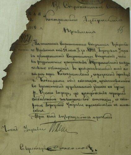 ГАКО, ф. 137, оп.2, д. 4087, л. 15
