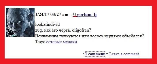 Горлум, олигофрен