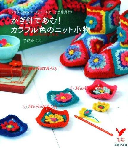 钩针小物 - 编织幸福 - 编织幸福的博客