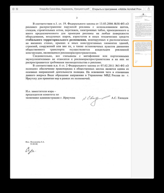 Усадьба Сукачёва, Карамель, Урицкого (02).png