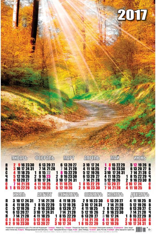 Календарь на 2017 г. Осенний сюжет