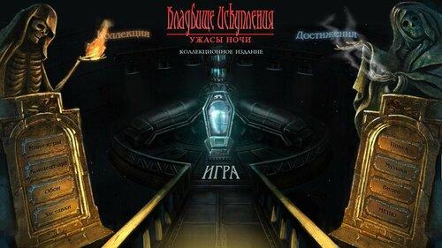 Кладбище искупления 9: Ужасы ночи. Коллекционное издание | Redemption Cemetery 9: Night Terrors CE (Rus)