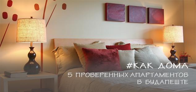 5-appartaments-in-BP.jpg