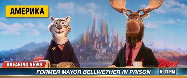 © Disney  Персонаж ведущего новостей получил несколько интерпретаций взависимости отстраны.