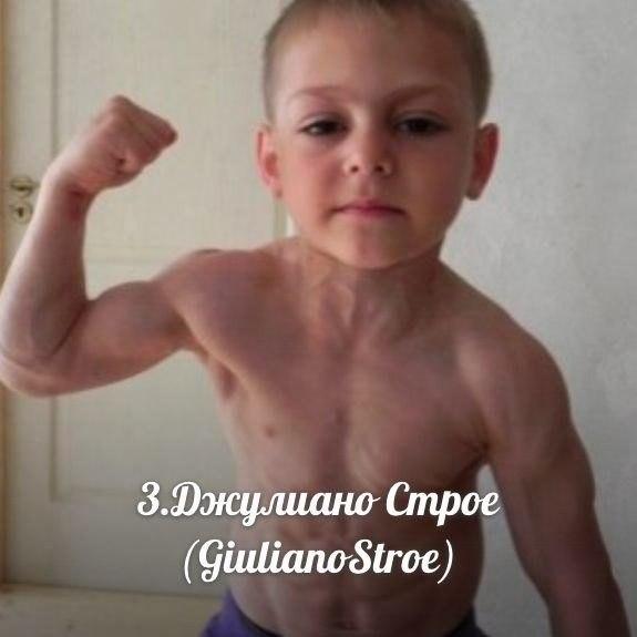 В свои 8 лет уже является самым сильным ребенком на планете. В 2009 году он попал в Книгу рекор