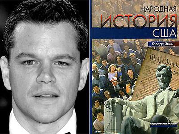 8. Мэтт Деймон (Matt Damon) — Говард Зинн «Народная история США».