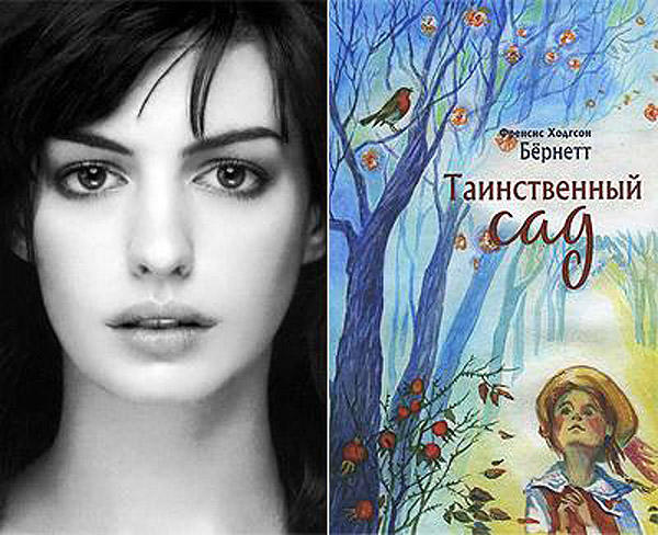 42. Энн Хэтэуэй (Anne Hathaway) — Фрэнсис Бернетт «Таинственный сад».