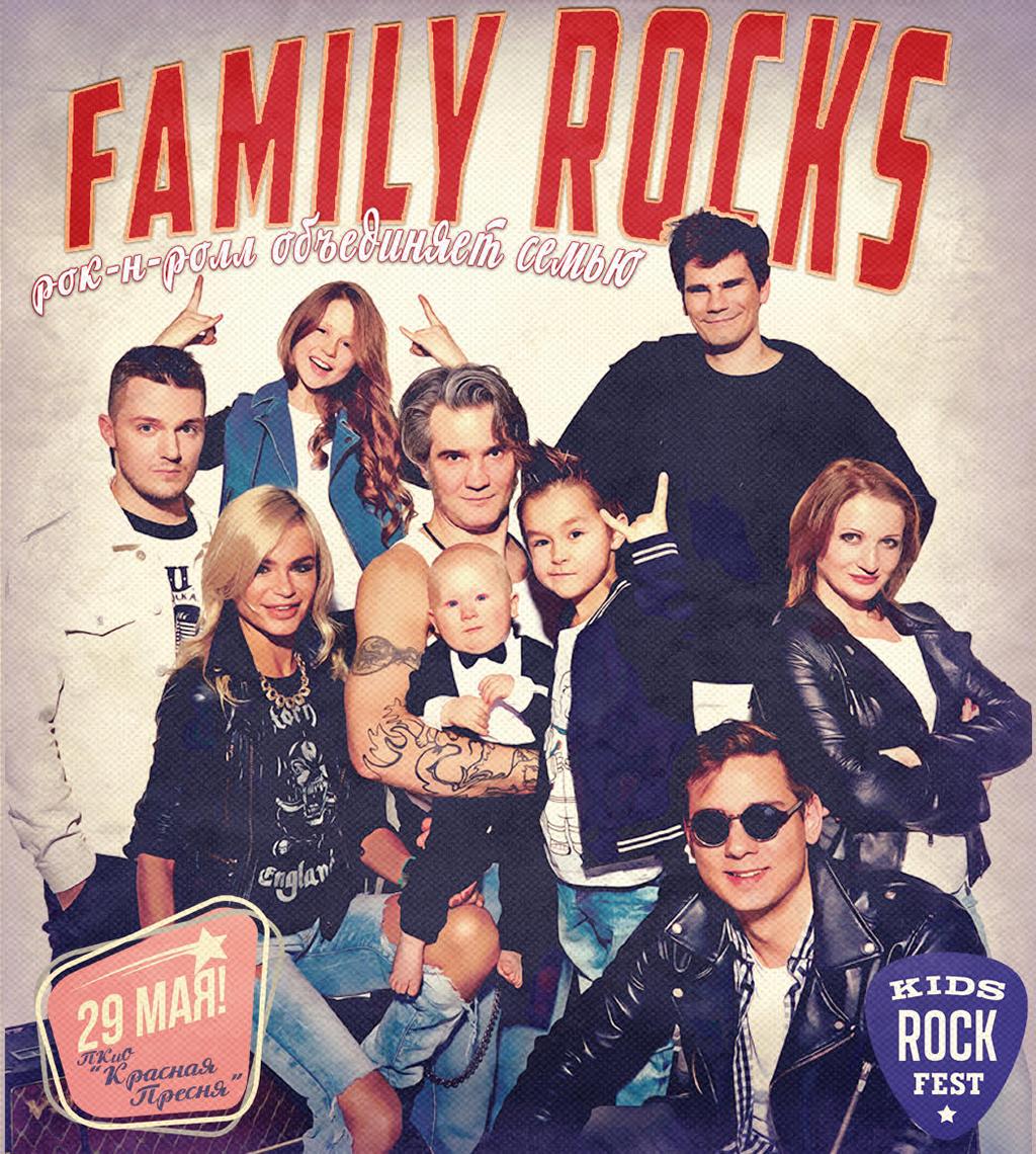 Ну и напоследок рок-семья Первого Детского рок-фестиваля. На рок-фесте можно будет не только послуша