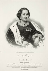 Александра Сергевна Толузакова