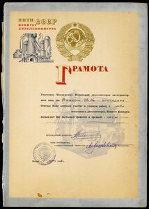 1934 г. Грамота НКТП СССР 2
