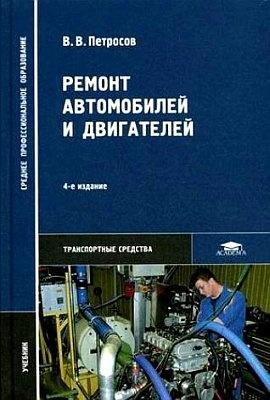 Аудиокнига Ремонт автомобилей и двигателей - Петросов В.В.