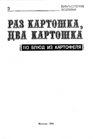 Аудиокнига Раз картошка, два картошка, 110 блюд из картофеля - Запольская М.Б.