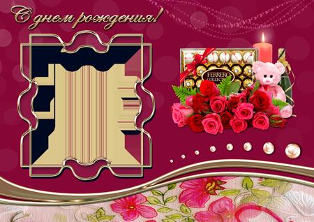 Фоторамка на День рождения женщине с розами, конфетами, шампанским и плюшевым мишкой