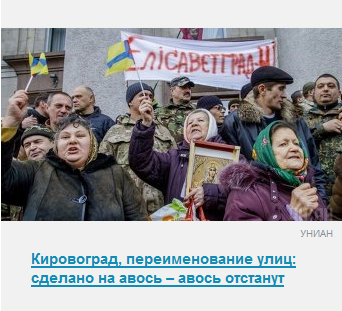 20160427_12-17-Дерусификация и декоммунизация Украины – первый год, полет корявый-pic2-Кировоград