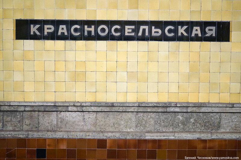 57. Метро Красносельская. 05.07.13.01..jpg