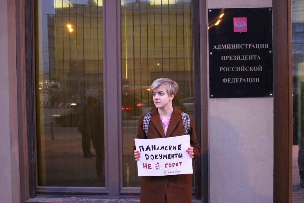 Возле Администрации Президента напомнили о путинских офшорах