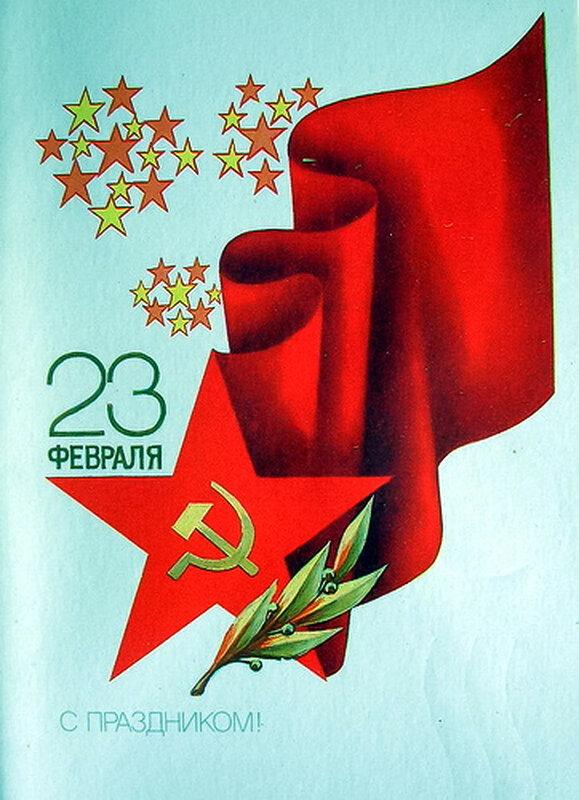 С 23 февраля открытки плакат