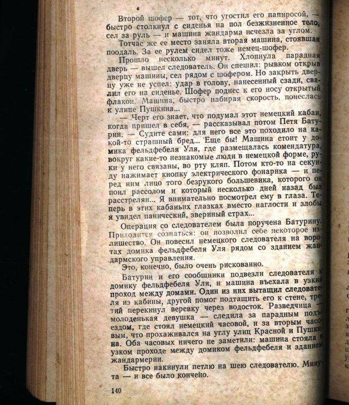Пётр Игнатов Подполье Краснодара (141).jpg