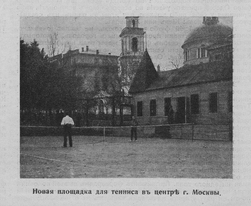 Новая площадка для тенниса в центре Москвы 1912.jpg