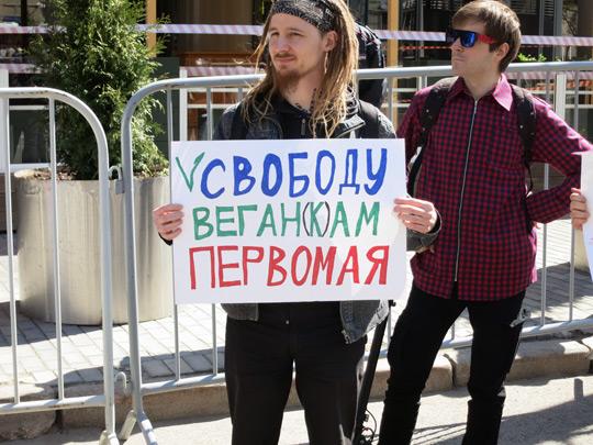 Свободу веган(к)ам Первомая, СС0/public domain