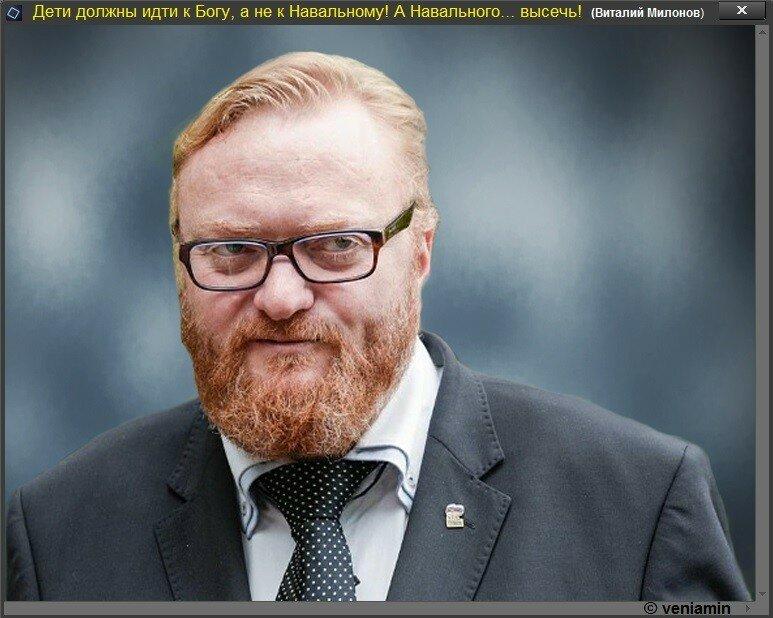Милонов Виталий, народный депутат России, рамка