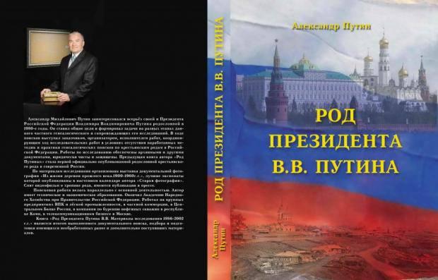 """""""Это провал"""": На презентацию книги брата Путина о генеалогии президента РФ пришло всего полсотни человек"""
