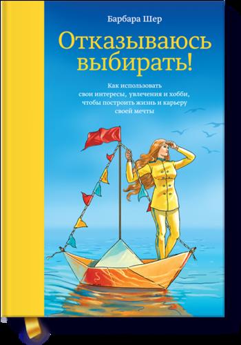 otkazyvayus_vybirat-big.png