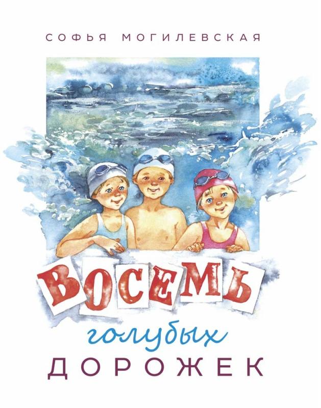 1294_Obl_Vosem_golubih_dorozek_Vyatka.indd