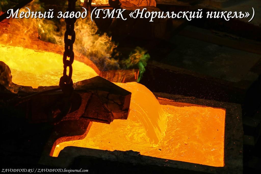 Медный завод.jpg