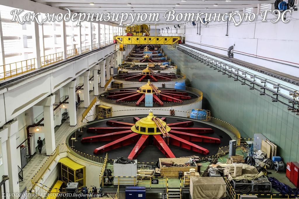 Как модернизируют Воткинскую ГЭС.jpg