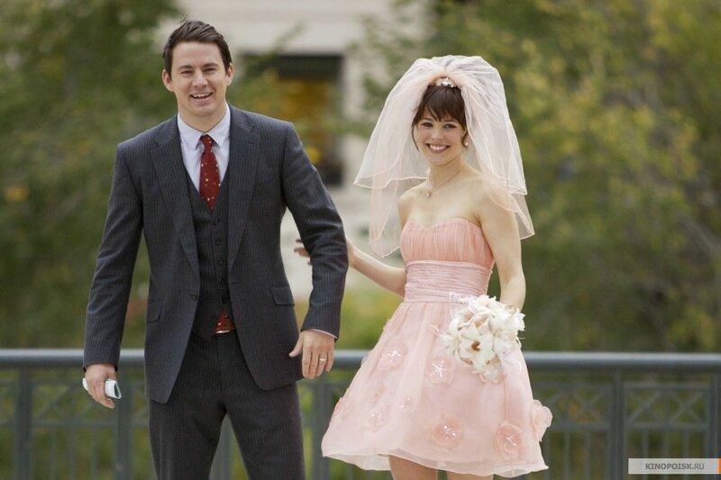 Их свадьба