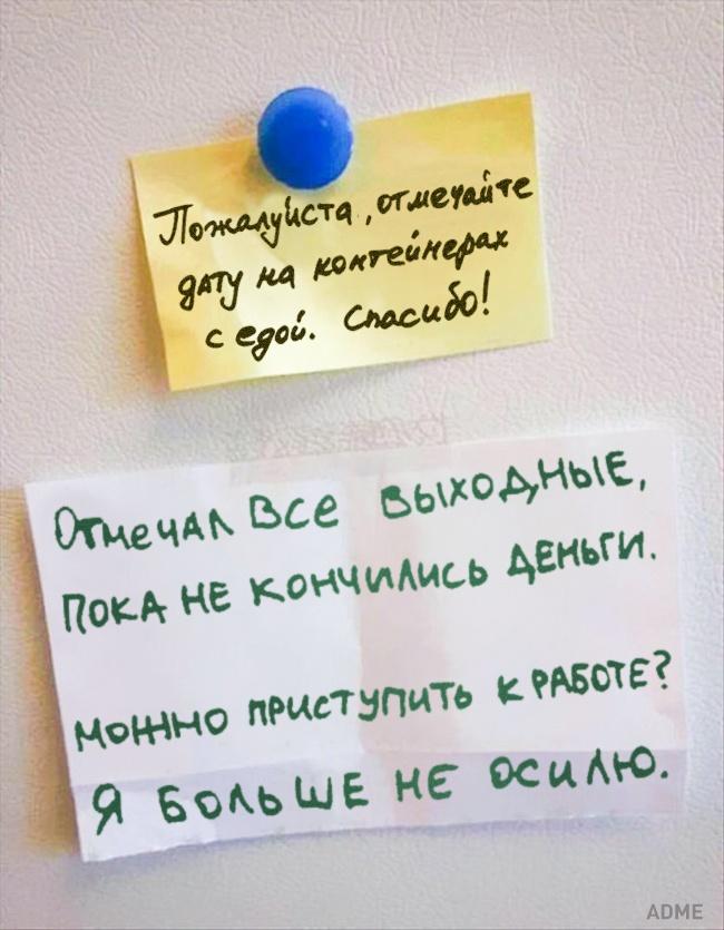 15шедевральных записок отмастеров офисного юмора (15 фото)