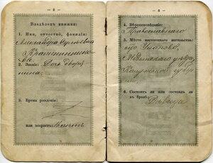 Паспортная книжка 0020