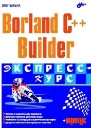 Аудиокнига Borland C++ Builder. Экспресс-курс - Вальпа О.