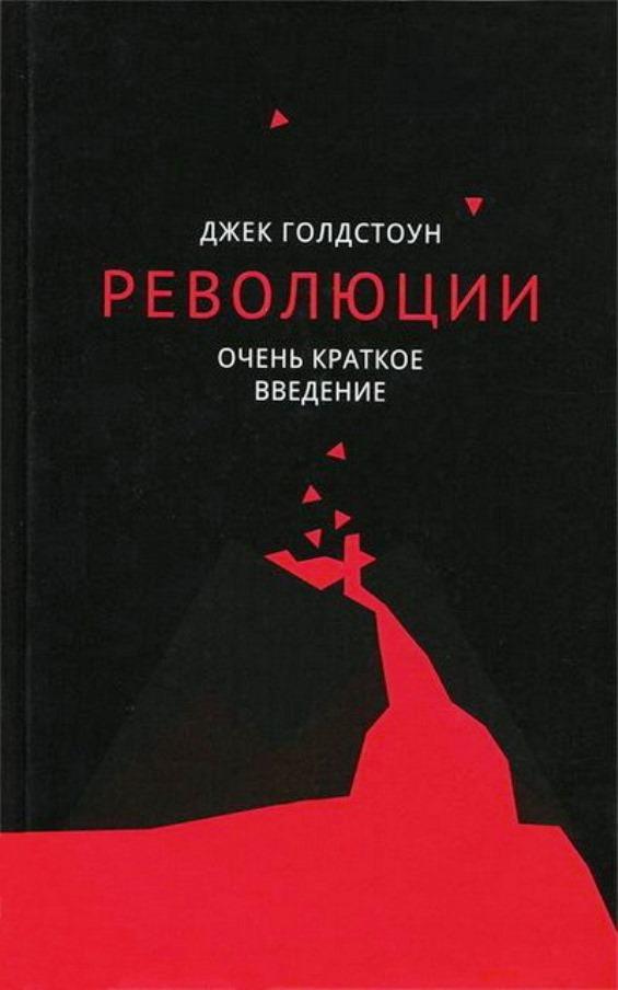 Фото 4 - Книга 1 - Революции.jpg