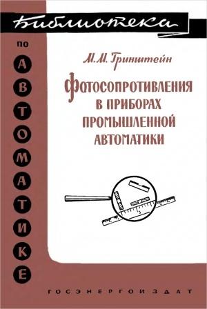 Аудиокнига Фотосопротивления в приборах промышленной автоматики - Гринштейн М.М.