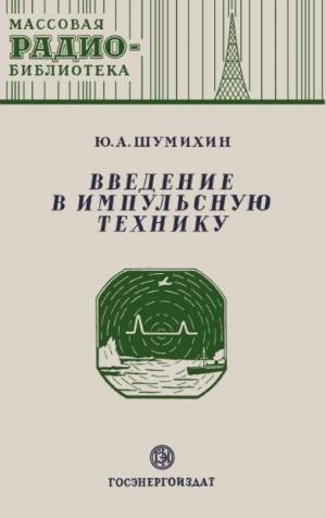 Аудиокнига Введение в импульсную технику - Шумихин Ю.А.