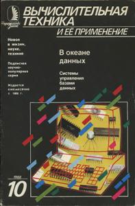Журнал: Вычислительная техника и её применение 0_14418d_5fd2ea0b_orig